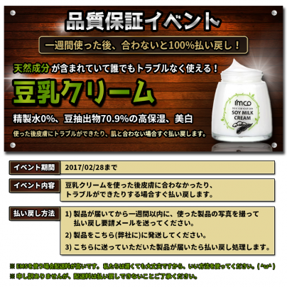 【imco】ソイミルククリーム