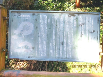 籠穴前の説明板