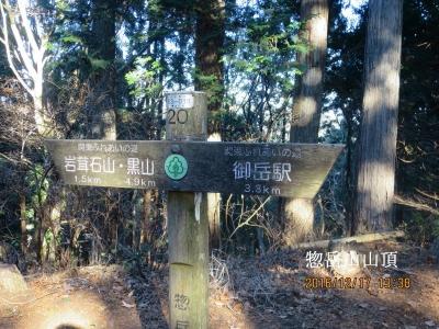 惣岳山山頂