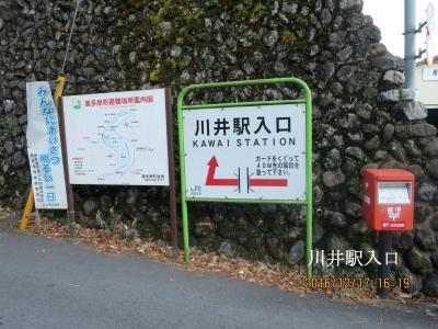 川井駅表示板