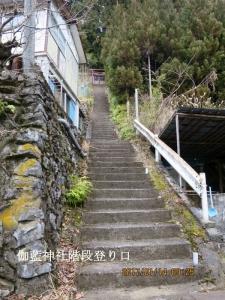 伽藍神社階段
