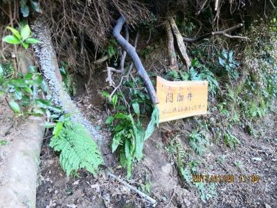 閼伽井(仏前に供える水)の水場