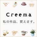 Creemaショップページ