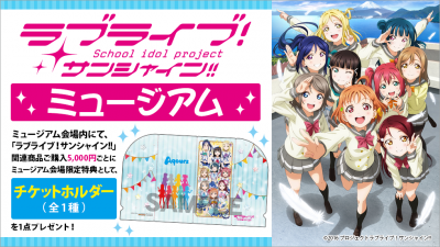 lovelive_sunshine_museum_ticket_9801.png