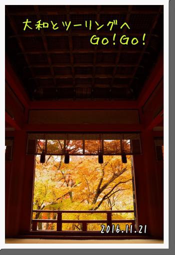 2016年11月21日 談山神社 (16)