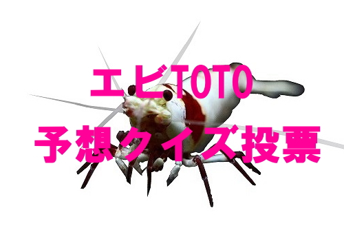 ebitoto_201701291333325c7.jpg