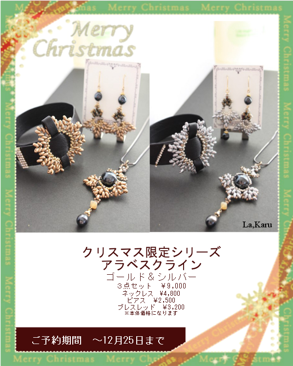 2016クリスマス限定(修正版)