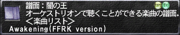 FFRK版のオーケストリオン譜ゲットです