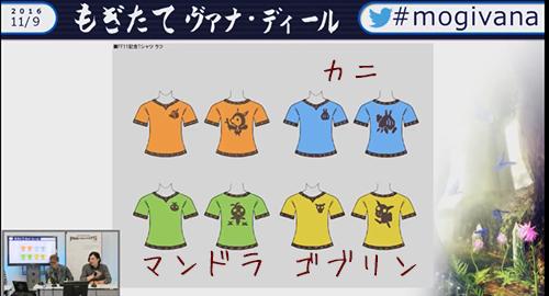 もぎヴァナより、没になったTシャツデザイン案