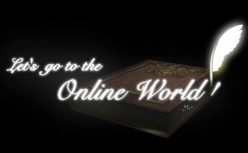 そしてオンラインで待つものは
