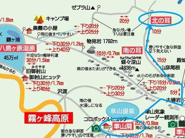 霧ヶ峰高原ハイキングマップ①