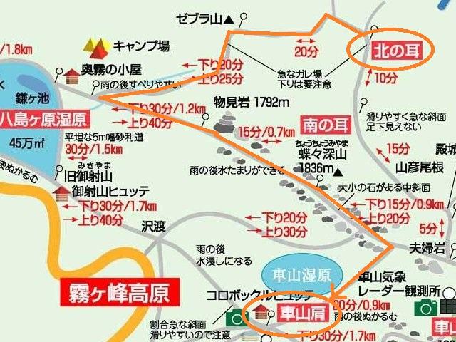 霧ヶ峰高原ハイキングマップ②