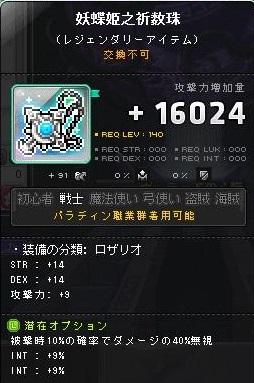 Maple170101_193408.jpg