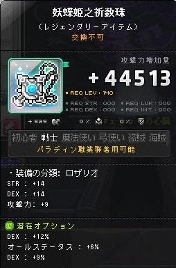 Maple170101_193423.jpg