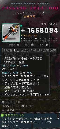 Maple170108_002402.jpg
