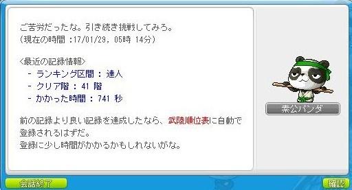 Maple170129_051456.jpg