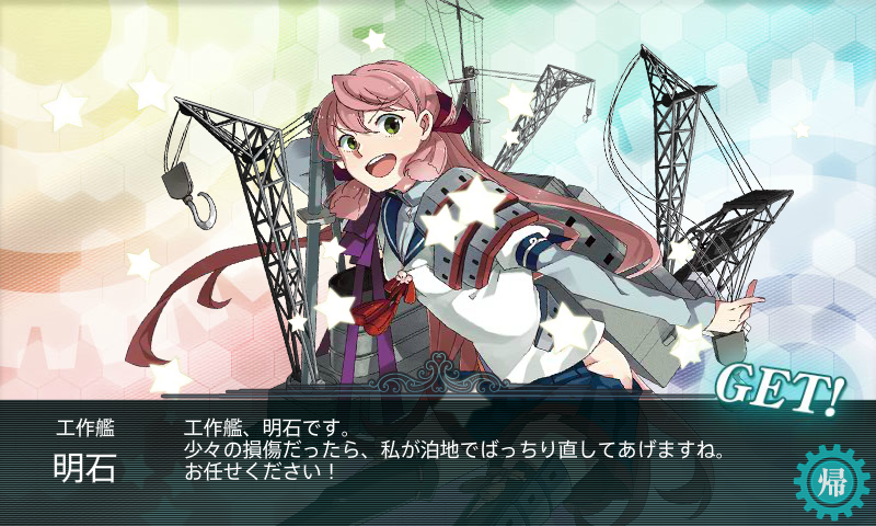 kancolle_20161119-083246048.png