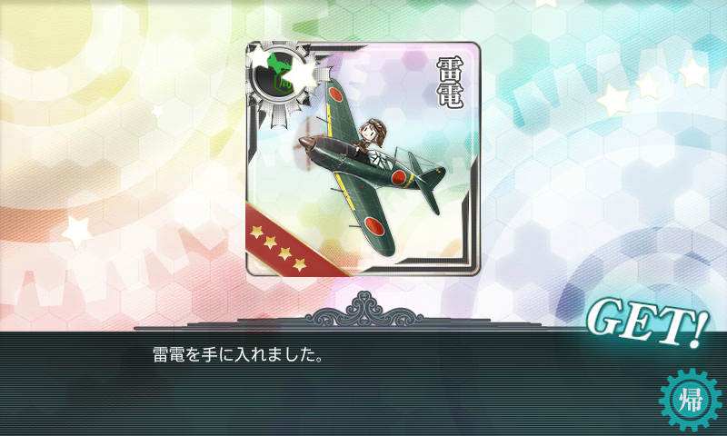 kancolle_20161119-092535695.png