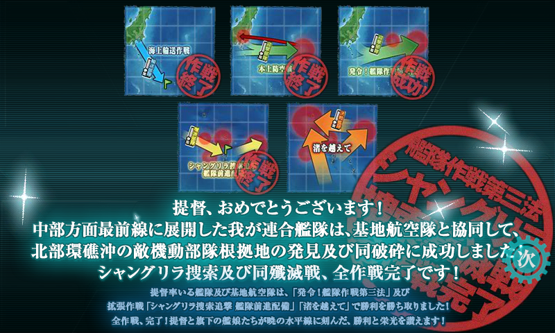 kancolle_20161124-220232815.png