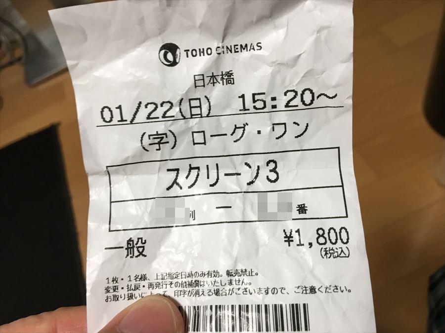 2017_01_23 017_R_R