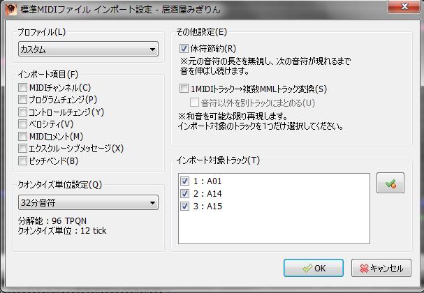 midi_import.png