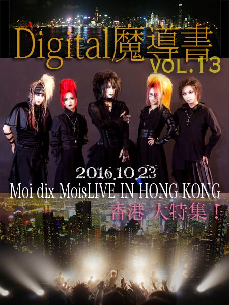 Digital魔導書13-450