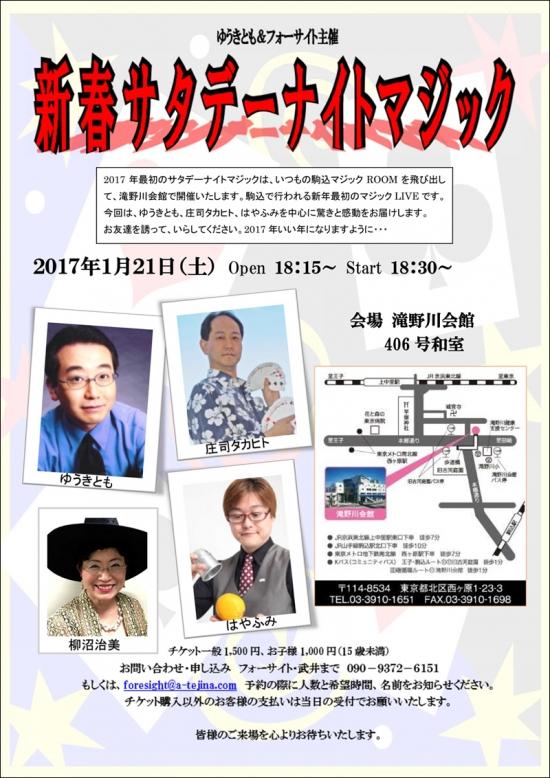 20170121新春SNM02