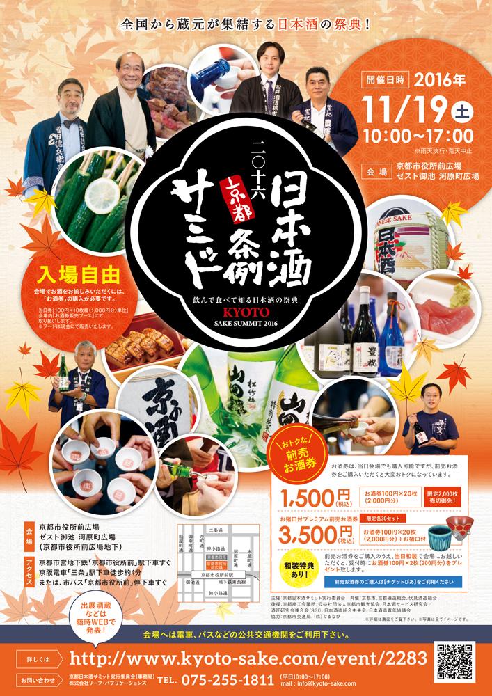 20161119kyoto.jpg