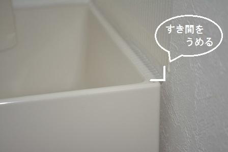 トイレ壁2