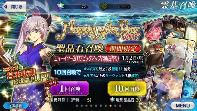 Fate Grand Order0101_