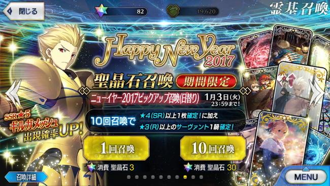 Fate Grand Order0104[1]