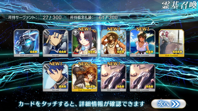 Fate Grand Order0104[3]
