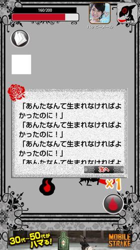 僕が魔王[4]