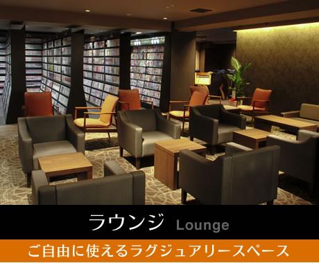 img_lounge.jpg