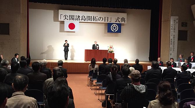 石垣市の市民会館で開かれた記念式典。