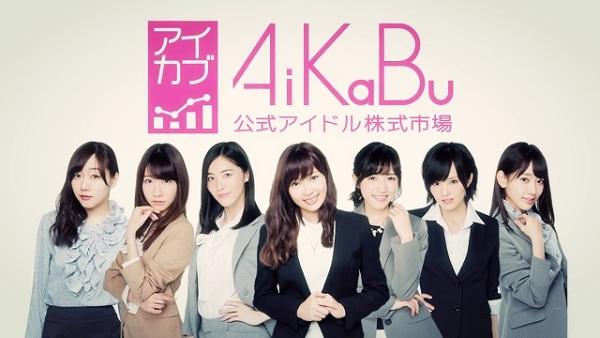 aikabu (5)
