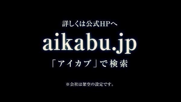 aikabu (3)