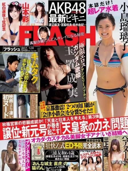 flash_20170119173905c46.jpg