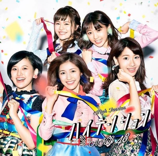 news_xlarge_AKB48_jkt201611_limitedC.jpg