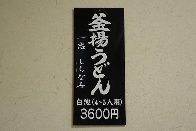 山田 18
