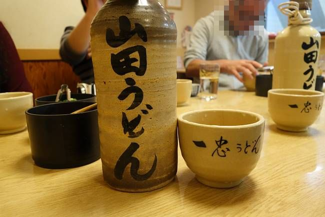 山田 20