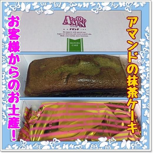 アマンドの抹茶ケーキ