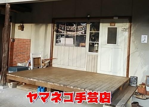 ヤマネコ手芸店です
