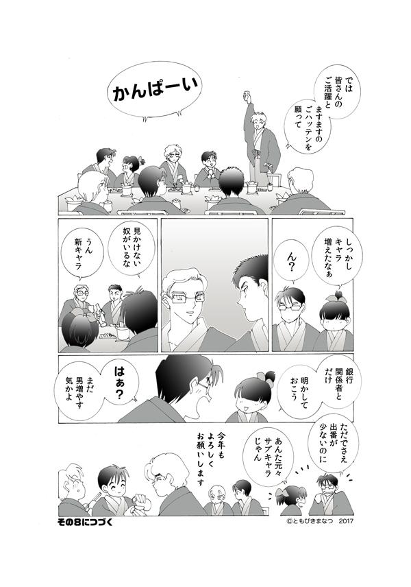 02最終稿-72