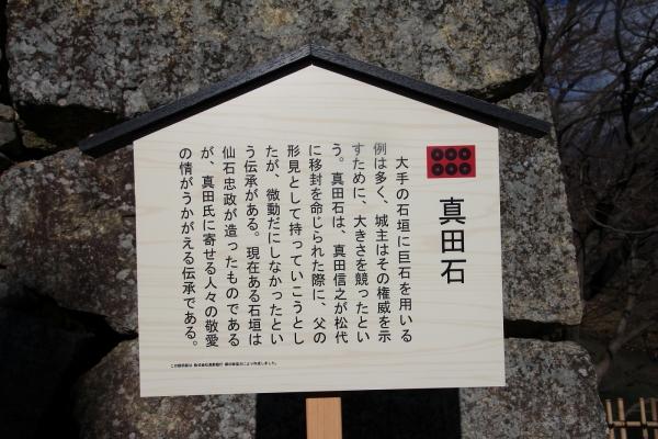 16上田城3a