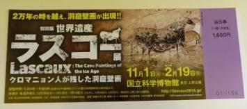 2016_11 15_東京国立科学博物館・3