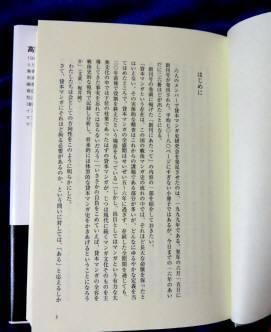 2016_11 21_高野さん・2