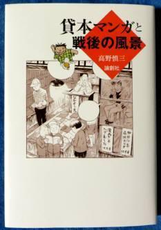2016_11 22_高野さんの本・2