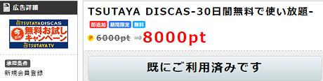 インカム tsutaya discas