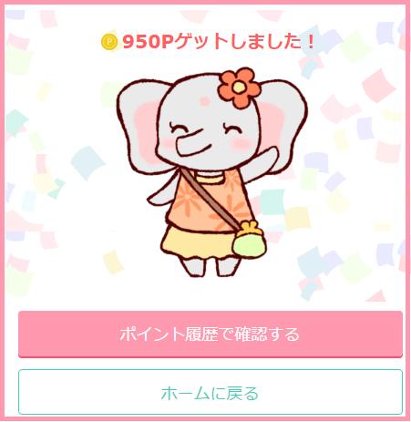 ぷりぽん6
